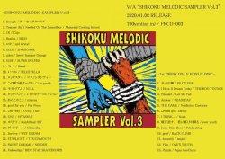 画像2: V.A. / SHIKOKU MELODIC SAMPLER Vol.3