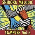 V.A. / SHIKOKU MELODIC SAMPLER Vol.3